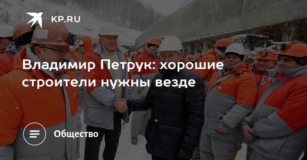 Владимир Петрук и двуликий Интерстроймонтаж